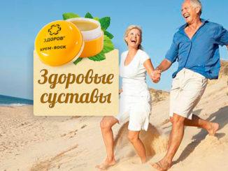 Купить крем-воск «ЗДОРОВ»