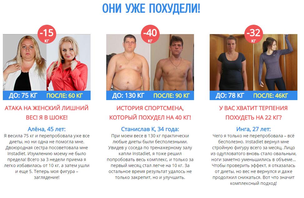 Отзывы реальных покупателей о средстве для похудения Instadiet