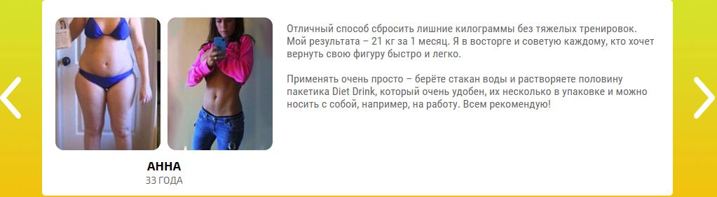 Отзывы реальных покупателей о средстве для похудения DietDrink