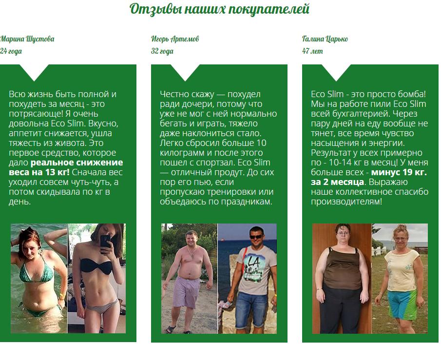 Отзывы реальных покупателей о средстве для похудения Eco Slim