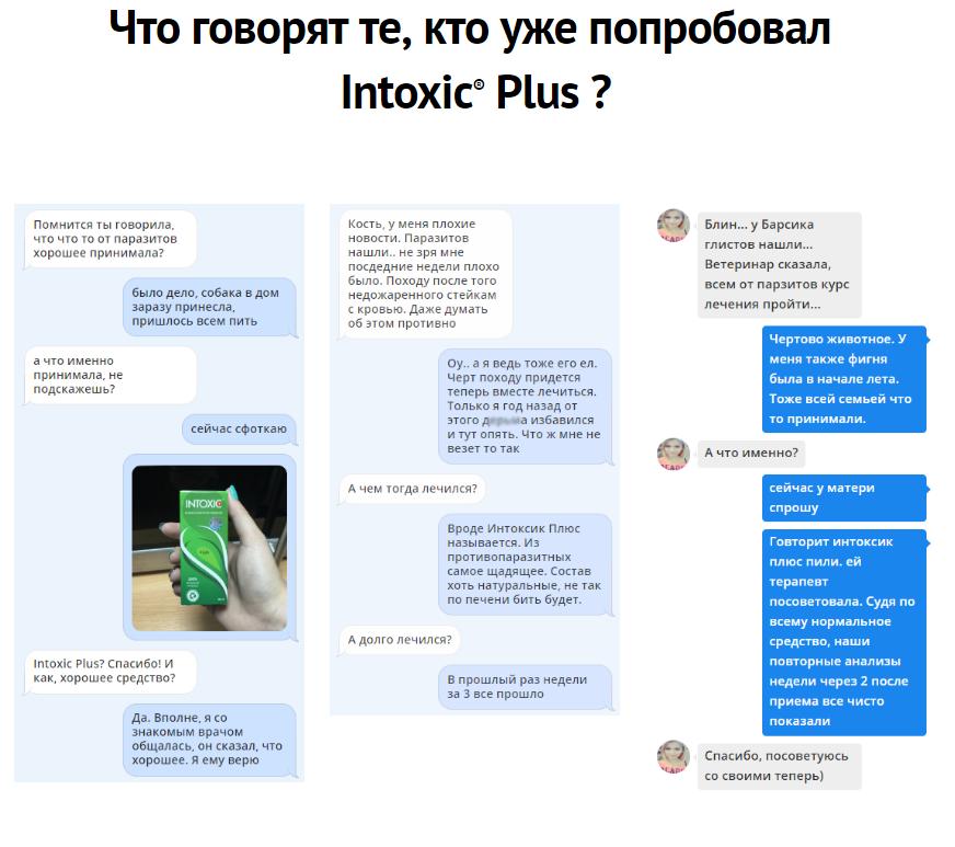 Отзывы реальных покупателей о средстве от паразитов Intoxic® Plus