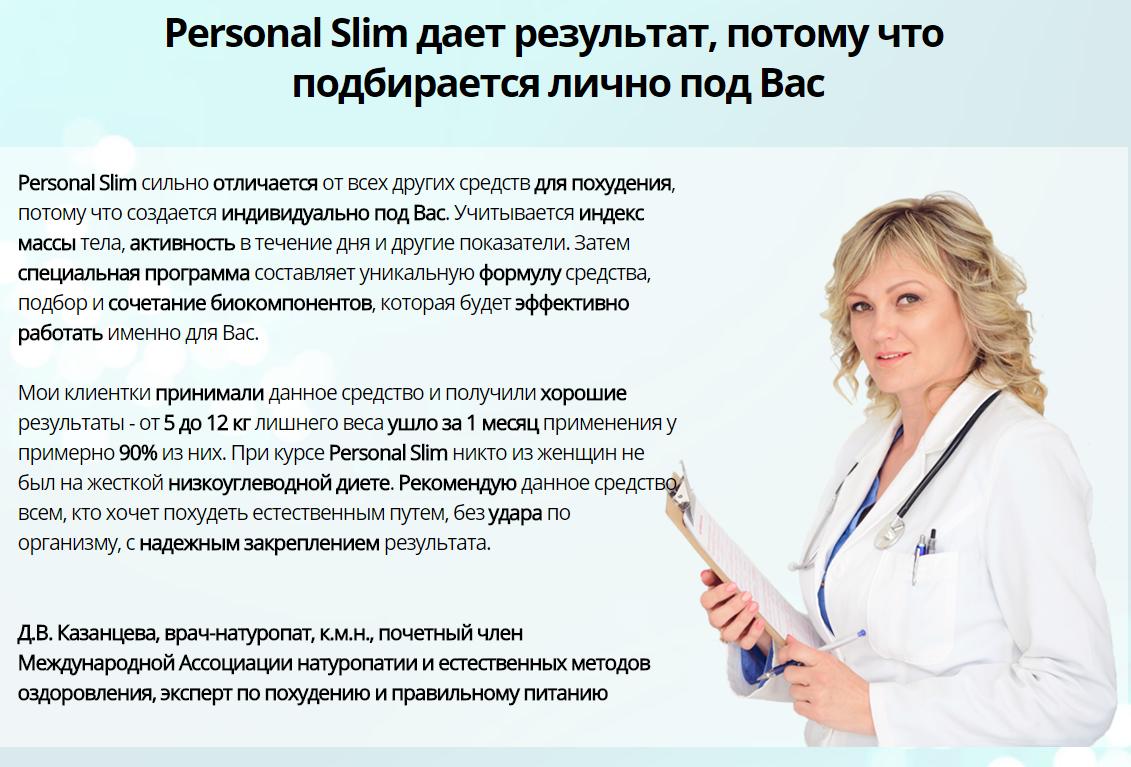 Что говорят врачи о препарате для похуденияPersonal Slim