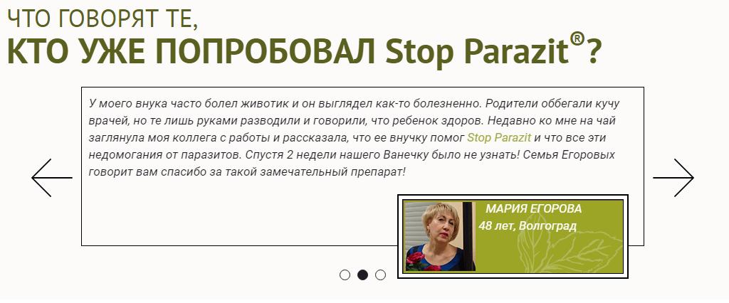 Отзывы реальных покупателей о каплях от паразитов и глистов Stop Parazit®
