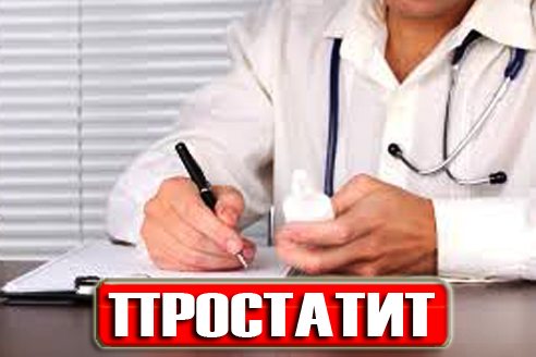 Купить крем «Здоров» от простатита