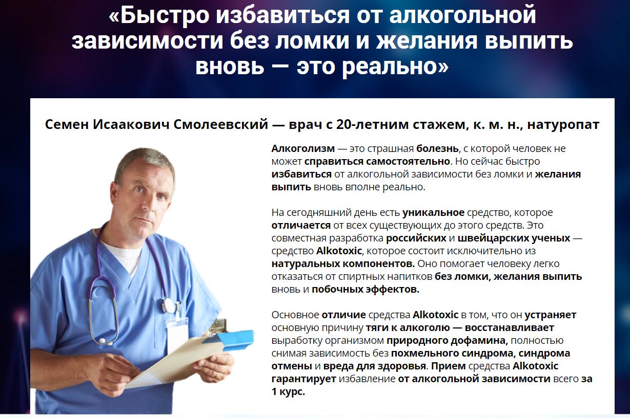 Что говорят врачи про Alkotxic
