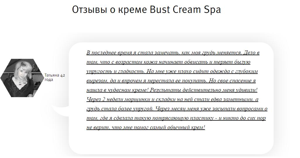 Отзывы реальных покупателей о препарате Bust Salon Spa