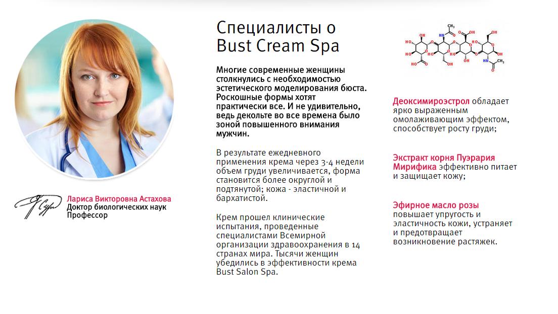 Что говорят эксперты о препарате Bust Salon Spa