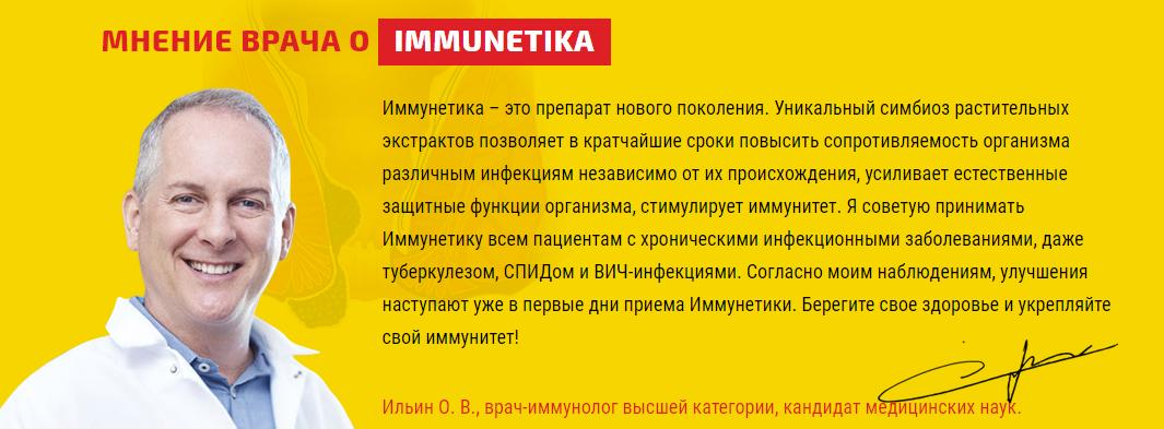 Что говорят врачи - проктологи про средство  Immunetika