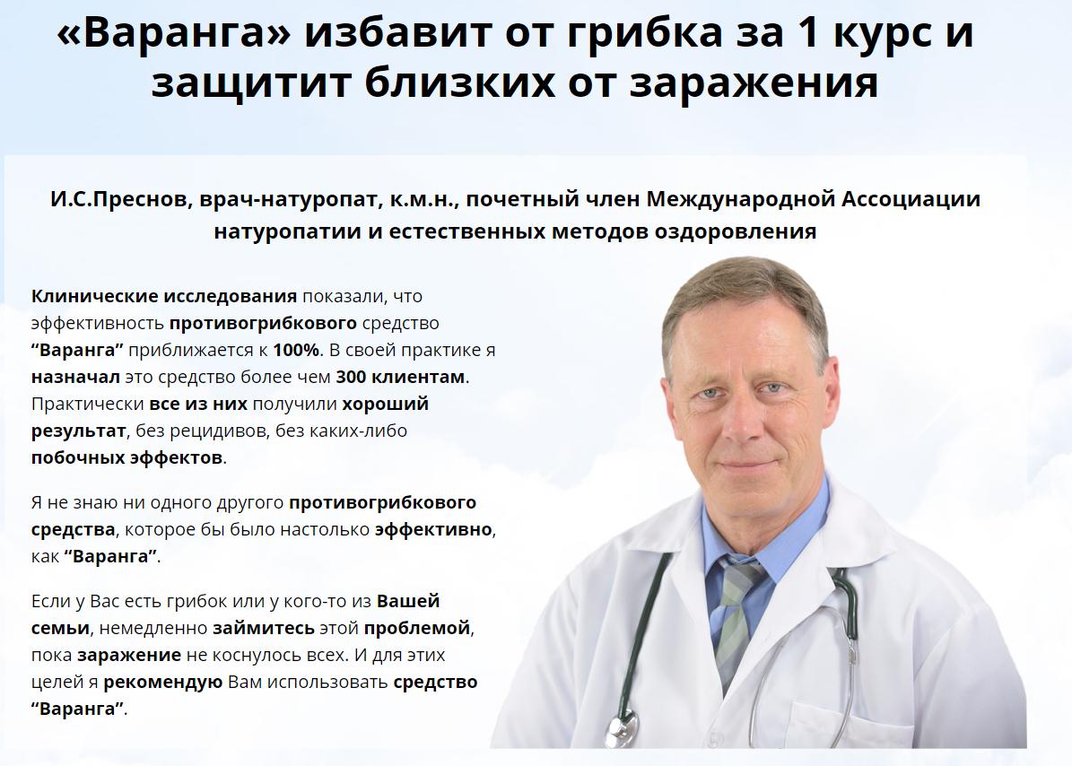 Что говорят врачи про средство Варанга